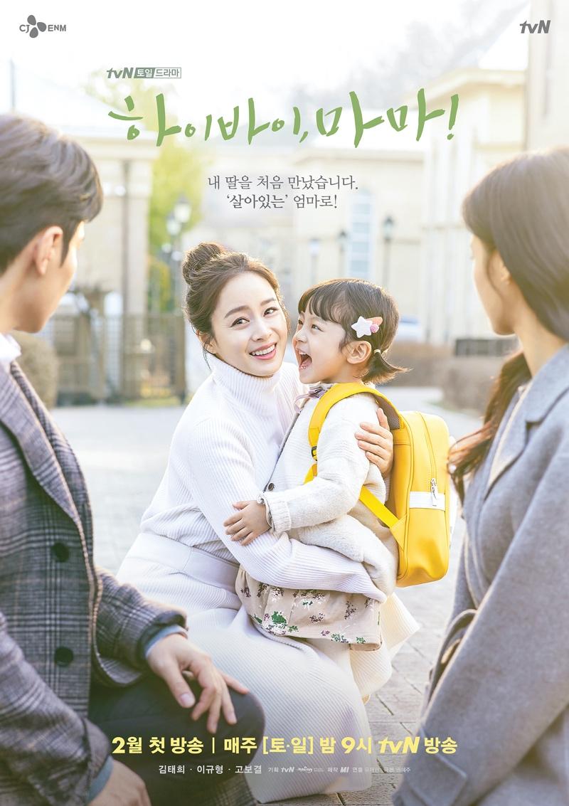 Familina - Drama Korea Hi Bye Mama