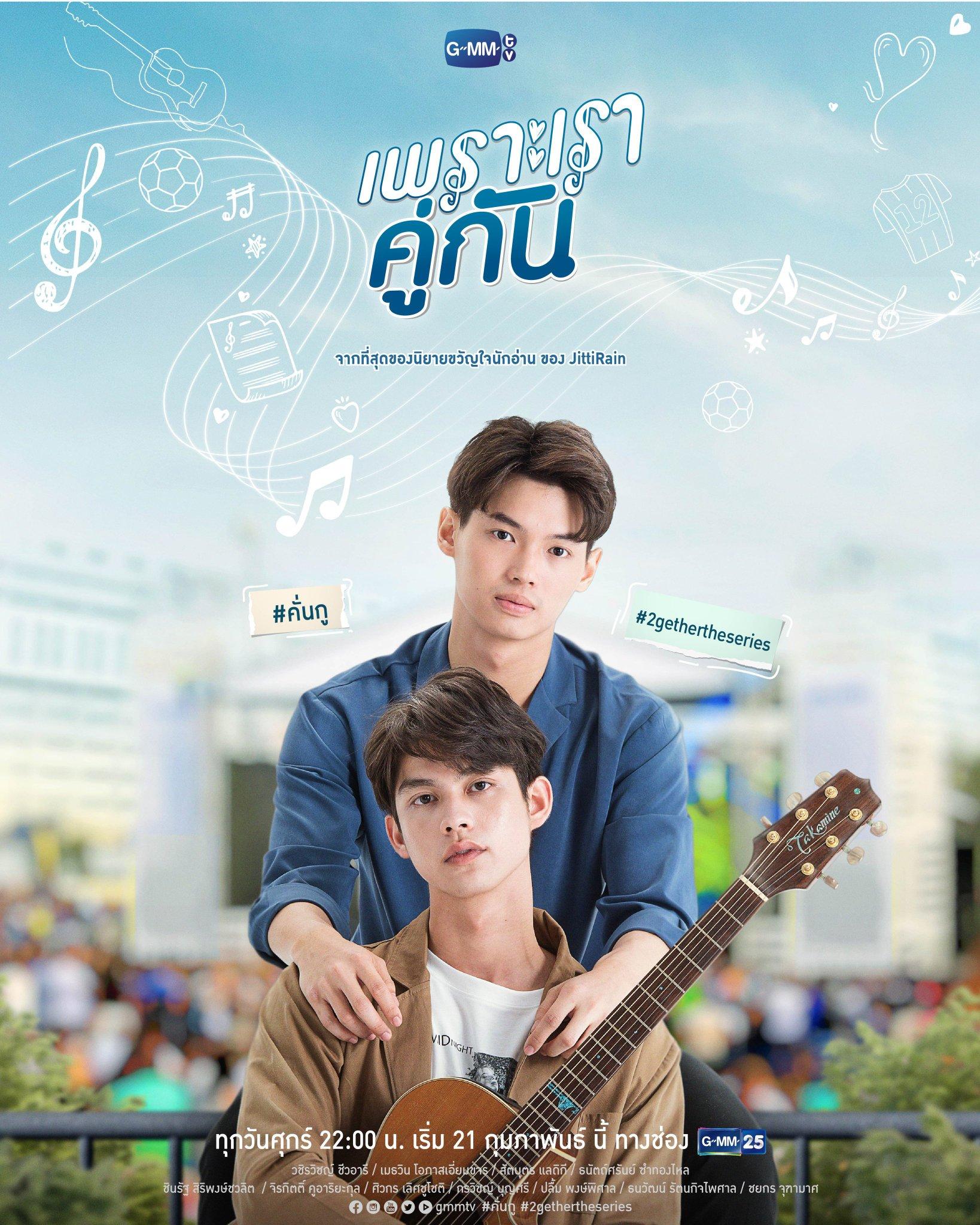 2gether bl Film Thailand Terbaik dan Romantis