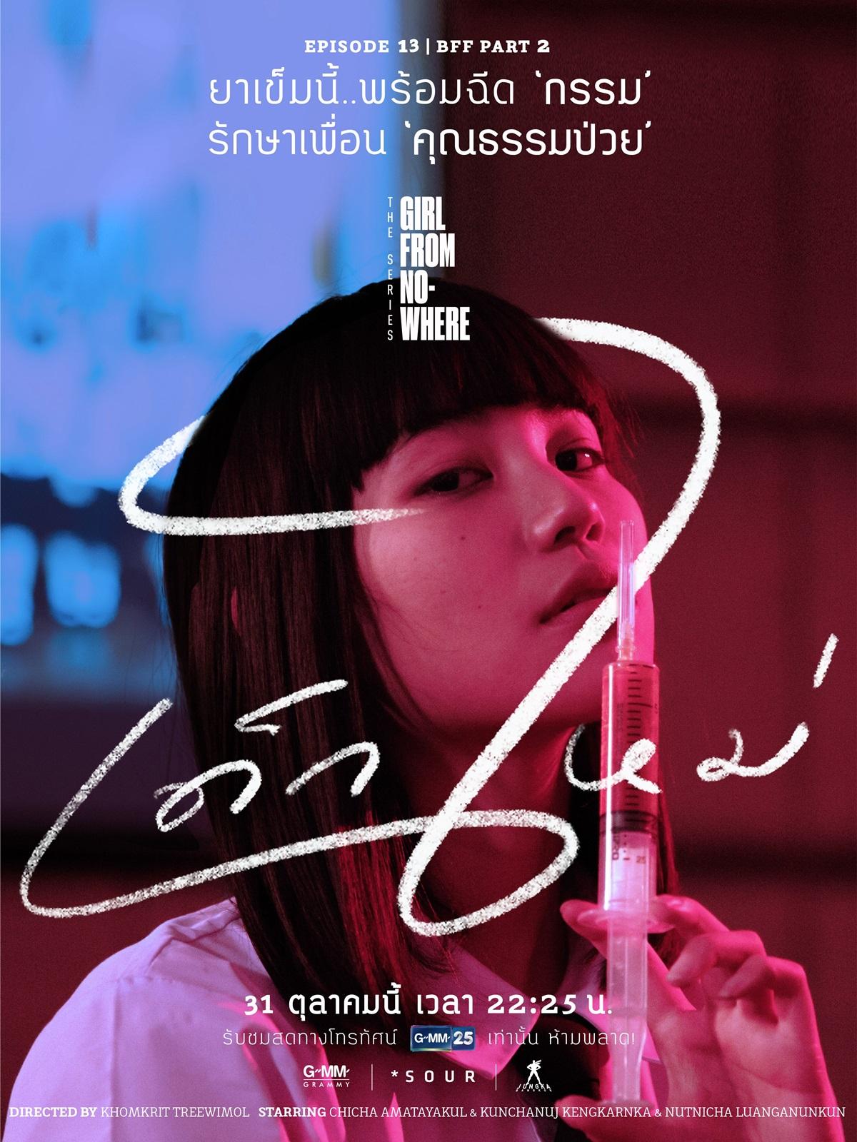 Girl from Nowhere drama thailand horror drakor