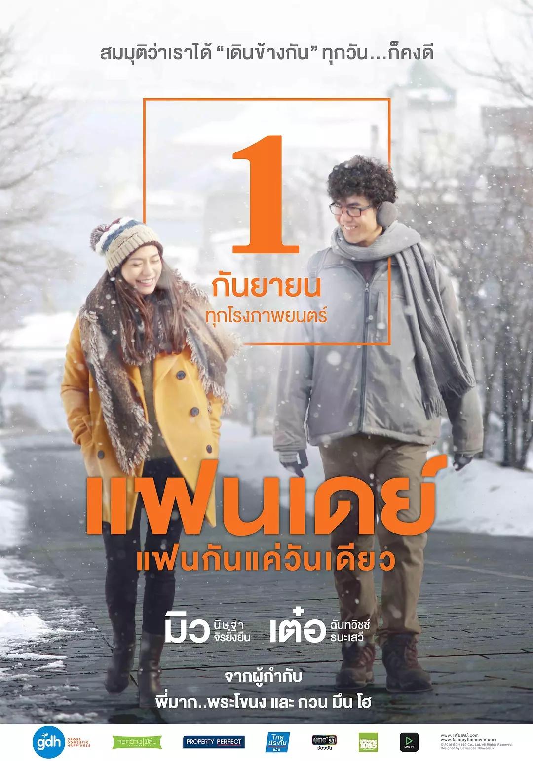 One Day drama thailand romantis bagus