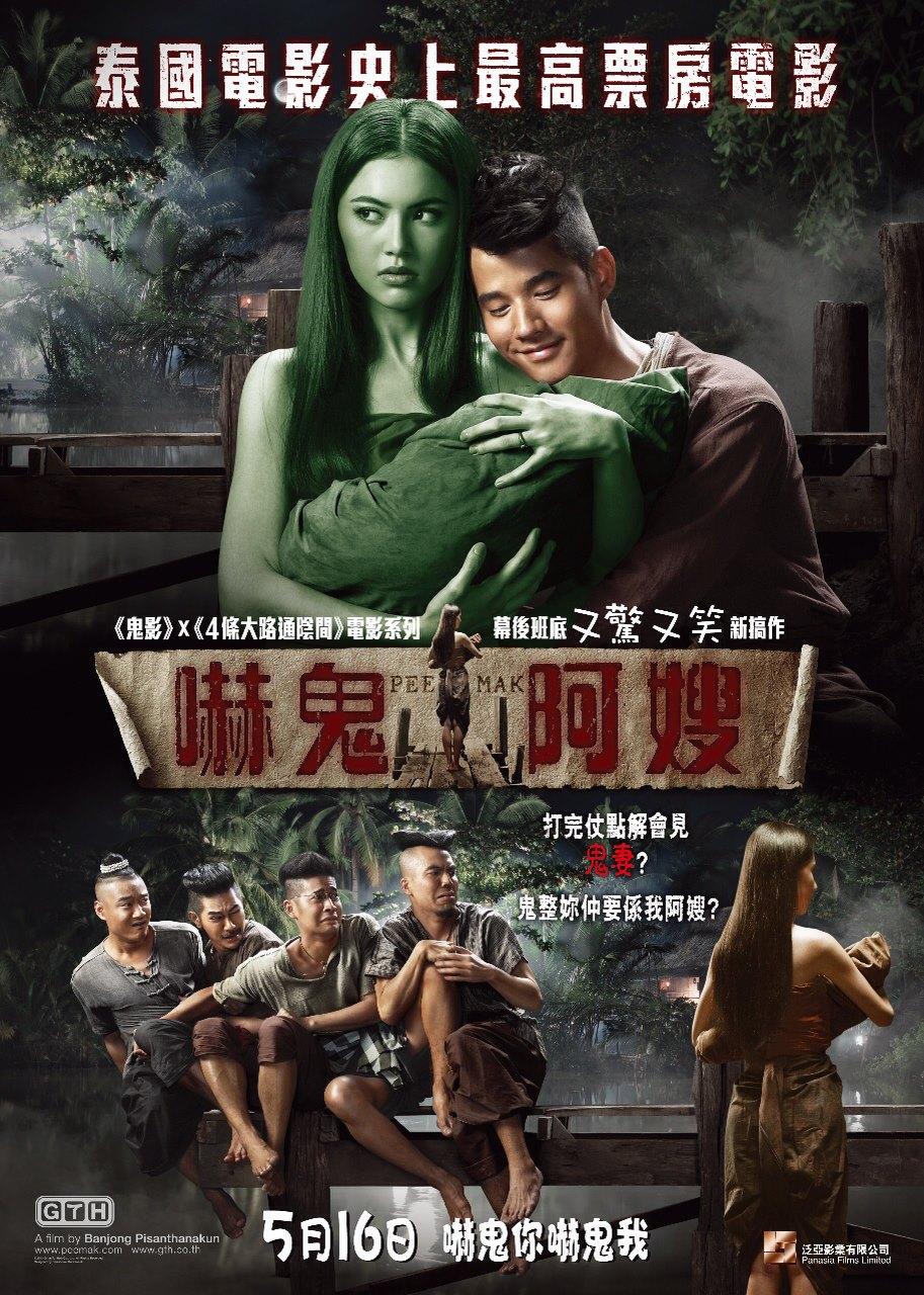 pee mak film thailand drama korea mario maurer