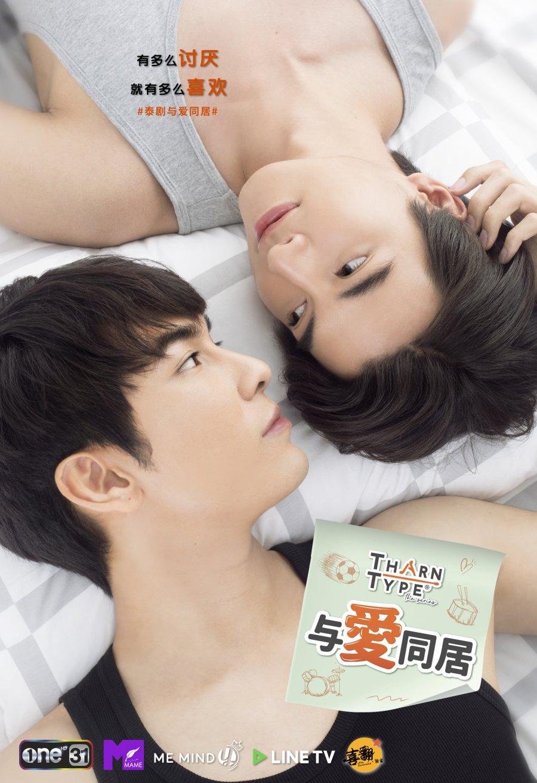 TharnType BL Drama Thailand yaoi homo korea