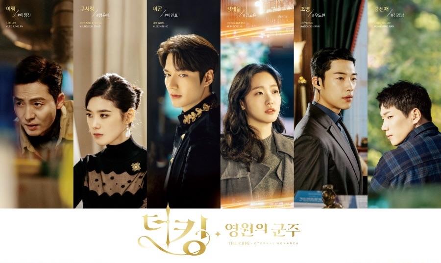 Drama Korea Terbaik The King : Eternal Monarch