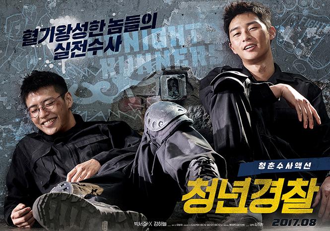 Familinia - film korea Midnight Runners