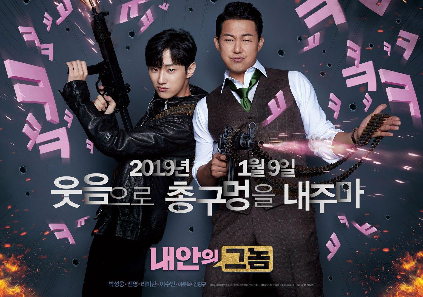 Familinia - film korea The Dude in Me
